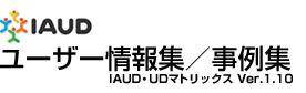 ユーザー情報集/事例集 Ver1.10