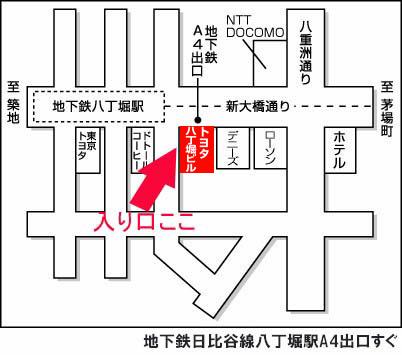 IAUDサロン地図:東京メトロ日比谷線八丁堀A4出口すぐ