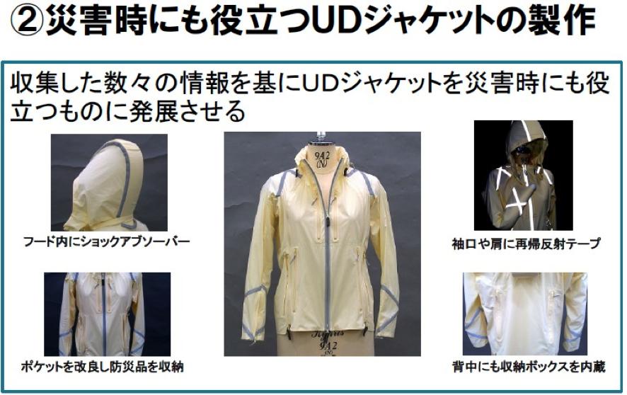 災害時にも役立つUDジャケットの製作