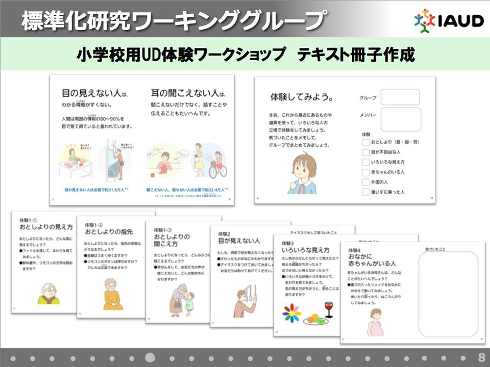 図:小学校用UD体験ワークショップ テキスト冊子作成