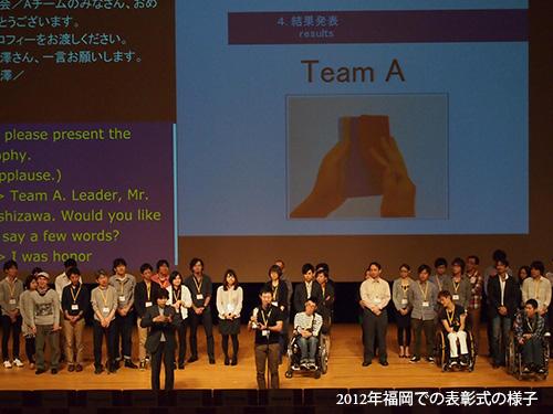 2012年福岡での表彰式の様子