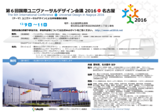 IAUD Newsletter vol.9 第8号(2016年12月号) 画像