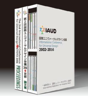 ユニヴァーサルデザインのすべてがわかる 「国際UD会議 予稿集・論文集・講演集 2002~2019年」 数量限定 販売 画像