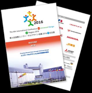 「第6回国際ユニヴァーサルデザイン会議2016 in 名古屋」開催レポート 画像