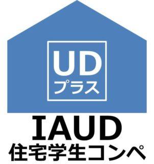 第3回 IAUD学生コンペ『2025年以降の日本の暮らしと住まい「UDプラス」のプロトタイプを考える』開催のご案内 画像