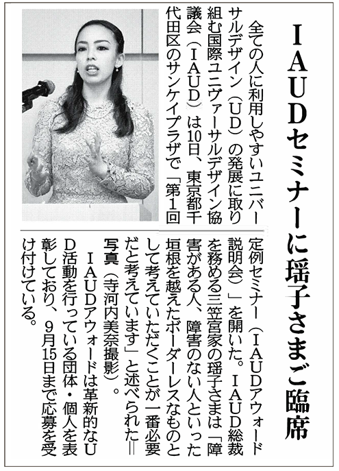 産経新聞新聞記事