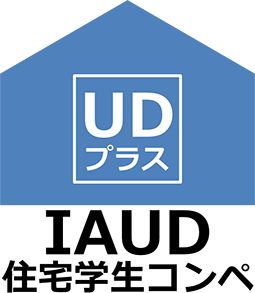 UDプラス IAUD住宅学生コンペマーク