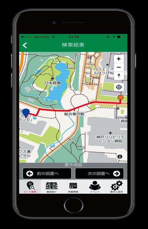 しあわせの村ナビゲーションアプリ