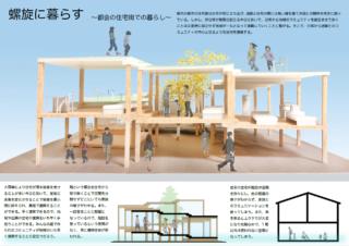 第2回 IAUD住宅学生コンペ 入賞作品② 画像
