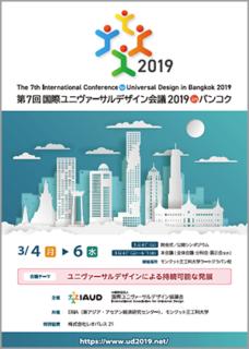 IAUD Newsletter vol.11 第11号(2019年2月号) 画像