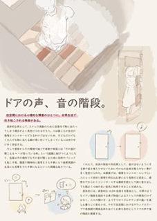 第3回 IAUD住宅学生コンペ テーマ賞 画像