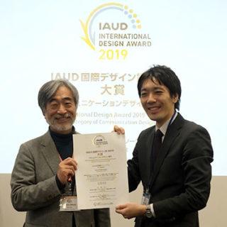 IAUD国際デザイン賞2019プレゼンテーション/表彰式 開催報告 画像