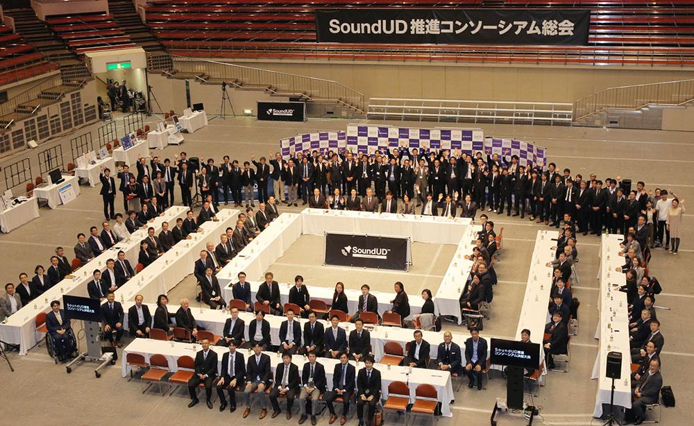 受賞作品画像_SoundUD推進コンソーシアム