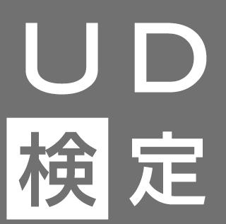 オンライン 第4回 UD検定・初級 開催! 講習と検定試験のご案内 画像