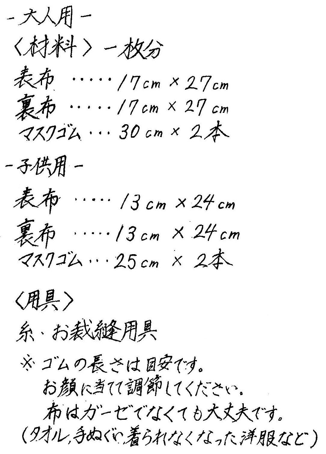 手書き説明書_日本語2