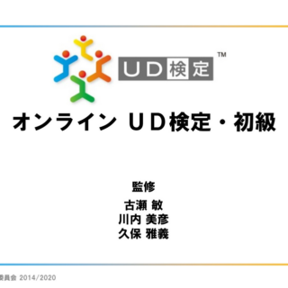IAUD Newsletter vol.13 第3号(2020年6月号) 画像