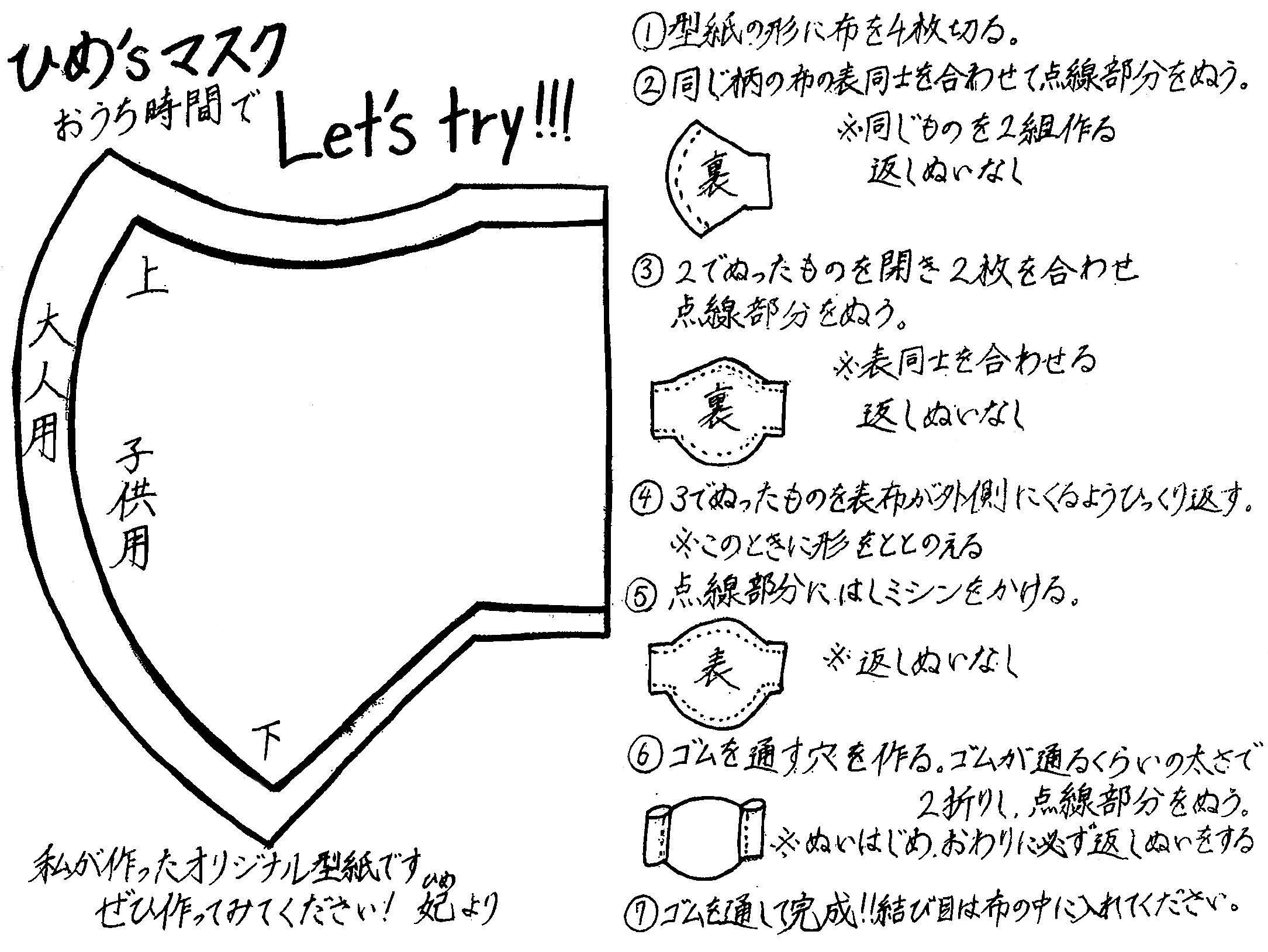 手書き説明書_日本語1