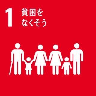 SDGs#1 貧困をなくそう