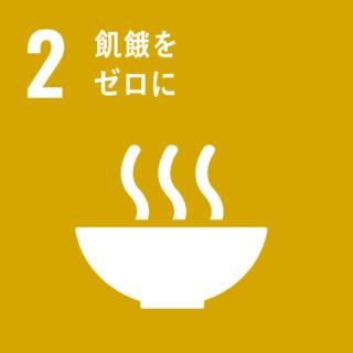 SDGs#2 飢餓をゼロに