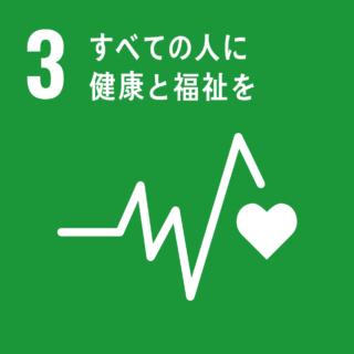 SDGs#3 すべての人に健康と福祉を