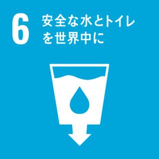 SDGs#6 安全な水とトイレを世界中に