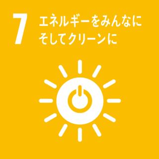 SDGs#7 エネルギーをみんなに そしてクリーンに