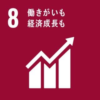 SDGs#8 働きがいも経済成長も