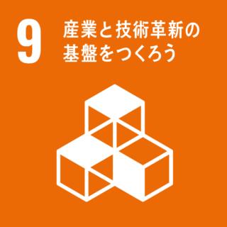 SDGs#9 産業と技術革新の基盤をつくろう