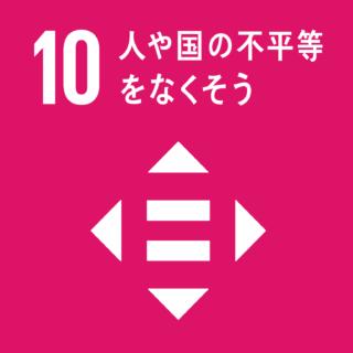 SDGs#10 人や国の不平等をなくそう
