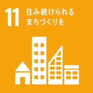 SDGs#11 住み続けられるまちづくりを