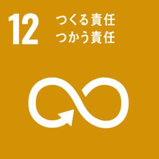 SDGs#12 つくる責任 つかう責任