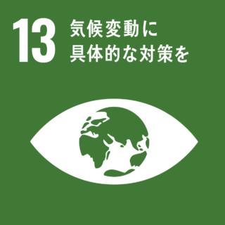 SDGs#13 気候変動に具体的な対策を