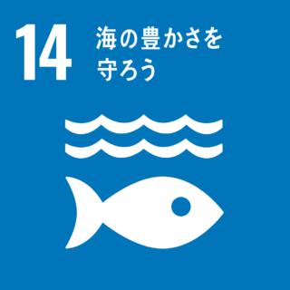 SDGs#14 海の豊かさを守ろう