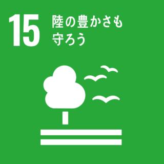 SDGs#15 陸の豊かさも守ろう
