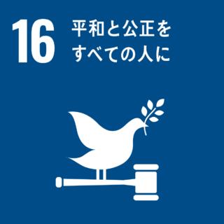 SDGs#16 平和と公正をすべての人に