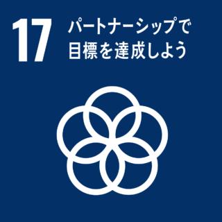 SDGs#17 パートナーシップで目標を達成しよう