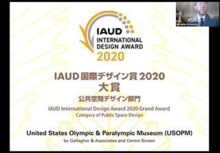 IAUD国際デザイン賞2020プレゼンテーション/表彰式 開催報告 画像