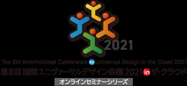 第8回国際ユニヴァーサルデザイン会議 2021 in ザ・クラウド
