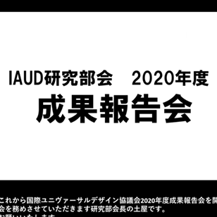 IAUD Newsletter vol.14 第1号(2021年4月号) 画像