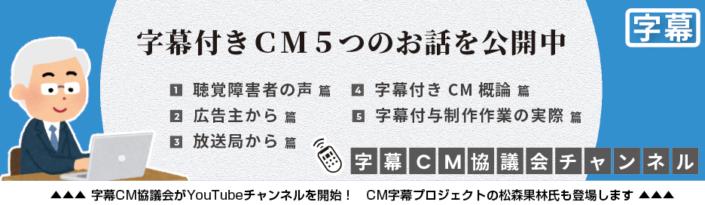 字幕CM協議会がYouTubeチャンネルを開始! CM字幕プロジェクトの松森果林氏も登場します