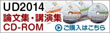 UD2014 論文集・講演集 CD-ROM