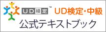 UD検定・中級 公式テキストブック