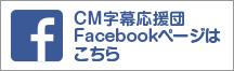 CM字幕応援団 Facebookページはこちら