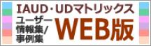 IAUD・UDマトリックス WEB版