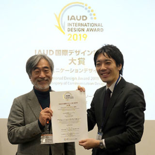Report on the IAUD International Design Award 2019   Presentation and Awards Ceremony image