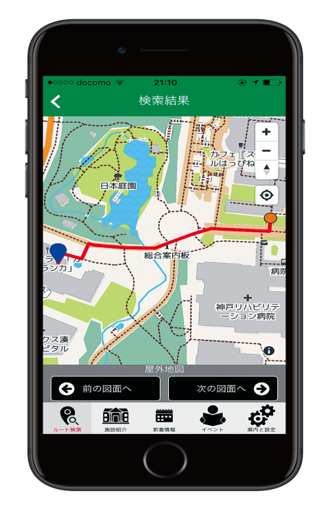Photo:Navigation application of the village of happiness