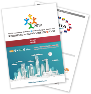 Reports on the 7th International Conference for Universal Design in Bangkok 2019 画像