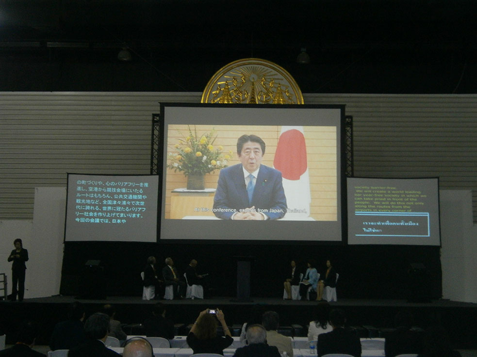 Video-message from Japanese Prime Minister Shinzo Abe.