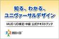 「UD検定・中級」公式テキストブック発刊! — 知る、わかる、ユニヴァーサルデザイン — 画像