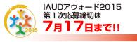 IAUD AWARD 2015 ��1����������7��17��